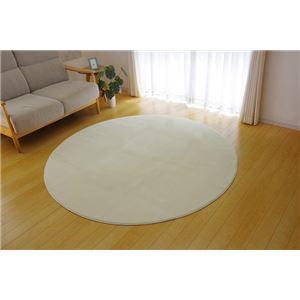 ラグ カーペット 円形 無地 フランネル 『フランアイズ』 アイボリー 約185cm丸 (ホットカーペット対応) - 拡大画像