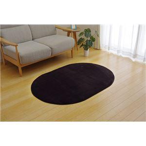ラグマット カーペット だ円 無地 フランネル 『フランアイズ』 ブラウン 約100×140cm楕円 (ホットカーペット対応) - 拡大画像