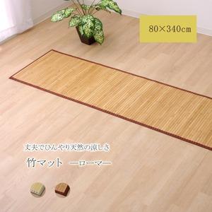 バンブー 竹 廊下敷き フロアマット 無地 シンプル 『ローマ』 ライトブラウン 80×340cm
