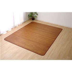 無地 細ひご使用 竹ラグカーペット フロアマット 『竹王』 約200×240cm