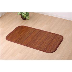 無地 細ひご使用 竹マット フロアマット 『竹王』 約45×75cm