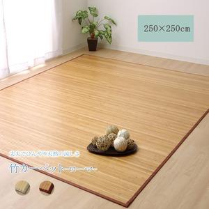 バンブー 竹 ラグマット フロアマット カーペット 無地 シンプル 正方形 約4畳 『ローマ』 ナチュラル 250×250cm