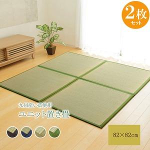 置き畳 半畳 国産 い草ラグ 『あぐら』 ダークグリーン 約82×82cm 2枚組