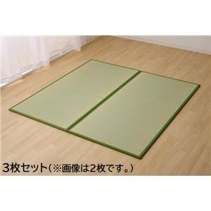 置き畳 1畳 国産 い草ラグ 『あぐら』 ダークグリーン 約82×164cm 3枚組 - 拡大画像