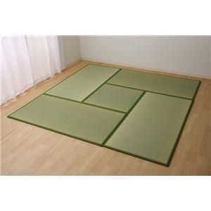 置き畳 国産 い草ラグ 『あぐら』 ダークグリーン 4.5畳セット(82×164×1.7cm4枚+82×82×1.7cm1枚) - 拡大画像