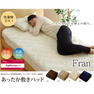 敷きパッド シングル 洗える 寝具 抗菌 消臭 無地 旭化成 トップサーモ 『17フランIT』 ベージュ 約100×205cm