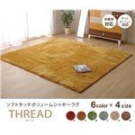 ラグ カーペット 2畳 正方形 洗える シャギー 『スレッド』 オレンジ 約190×190cm