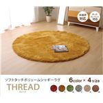 ラグ カーペット 洗える シャギー 円形 『スレッド』 ライトブラウン 約150cm丸