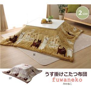 こたつ布団 長方形 掛け単品 洗える ネコ柄 猫柄 ねこ柄 『ふわねこ』 グレー 約190×240cm