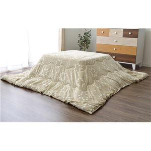 こたつ布団 正方形 掛け単品 洗える 北欧 もちもちタッチ 『レティス』 ベージュ 約190×190cm