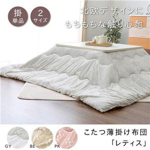 こたつ布団 正方形 掛け単品 洗える 北欧 もちもちタッチ 『レティス』 ピンク 約190×190cm