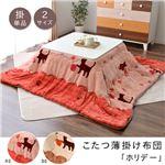 こたつ布団 正方形 掛け単品 洗える ネコ柄 猫柄 ねこ柄 『ホリデー』 レッド 約190×190cm