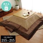 こたつ布団カバー 正方形 洗える 和柄 『ゆかり』 ベージュ 約215×215cm ファスナータイプ