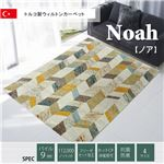 トルコ製 ウィルトン織り カーペット 『ノア RUG』 約80×140cm
