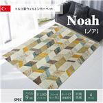 トルコ製 ウィルトン織り カーペット 『ノア RUG』 約200×250cm
