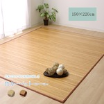 竹カーペット 無地 孟宗竹 皮下使用 『ローマ』 ナチュラル 150×220cm