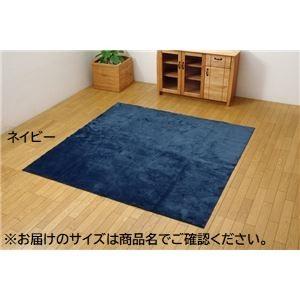 ラグ カーペット 3畳 洗える 無地 『イーズ』 ネイビー 約220×220cm 裏:すべりにくい加工 (ホットカーペット対応)