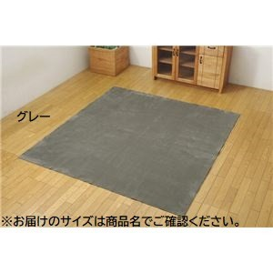 ラグ カーペット 4.5畳 洗える 無地 『イーズ』 グレー 約220×320cm 裏:すべりにくい加工 (ホットカーペット対応)