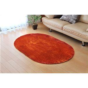 ラグ カーペット だ円 無地 シャギー調 選べる7色 『ラルジュ』 オレンジ 約80×185cm楕円(ホットカーペット対応)