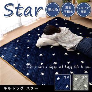 ラグ カーペット 3畳 洗える キルトラグ カジュアル 『スター』 グレー約200×240cm (ホットカーペット対応)
