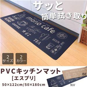 キッチンマット PVC使用 抗菌防臭 『エスプリ』 ベージュ 約50×122cm 裏:すべりにくい加工