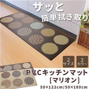 キッチンマット 180 PVC使用 抗菌防臭 『マリオン』 ブラウン 約50×180cm 裏:すべりにくい加工