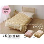 毛布 シングル 洗える 寝具 ひつじ柄 2枚合わせ毛布 『ペコラ』 ベージュ 約140×190cm