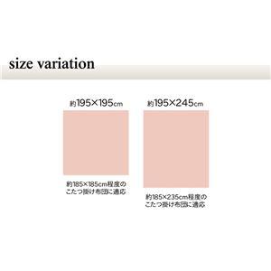 こたつ掛けカバー こたつ布団カバー 正方形 洗える 『カイト カバー』 ブラウン 約195×195cm ファスナー付き