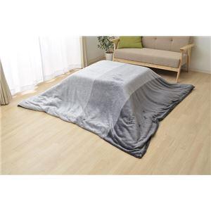 こたつ掛けカバー こたつ布団カバー 正方形 洗える 『グラデーション カバー』 グレー 約195×195cm ファスナー付き