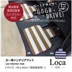 フロアマット カーマット 後方座席 リアマット ベーシック ボーダー 『ロカ リア用マット』 ネイビー 約45×45cm