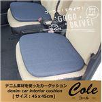 車用クッション カークッション クッション ベーシック 無地 デニム 『コール バテイ型シート』 約45×45cm