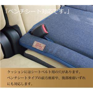 車用クッション カークッション 軽自動車 クッション ベーシック 無地 デニム 『コール ベンチシート用』 約53×45cm