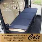 車用クッション カークッション クッション ベーシック 無地 デニム 『コール フリーシート』 約45×118cm