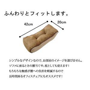 クッション 低反発 使用 腰当て 無地 『ルナ2 腰当』 ネイビー 約42×20cm