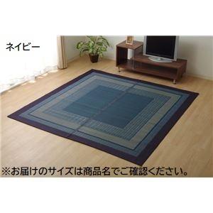 ラグ い草 シンプル モダン 『ランクス』 ネイビー 約191×250cm