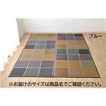 ラグ 国産 い草 カーペット ふっくら ボリューム 『F市松和紋』 ブルー 約191×191cm