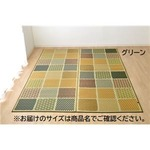 ラグ 国産 い草 カーペット ふっくら ボリューム 『F市松和紋』 グリーン 約191×191cm