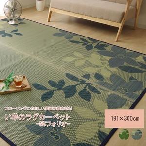 い草ラグ カーペット 約4畳 リーフ柄 長方形 『NSフォリオ』 ブルー 約191×300cm (裏:不織布)滑りにくい加工