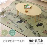 い草ラグ カーペット 約2畳 ネコ柄 正方形 『NSリズム』 約176×176cm (裏:不織布)滑りにくい加工