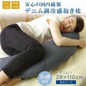 抱き枕 洗える 接触冷感 デニム調 『デニム 抱き枕』 ネイビー 約35×60×30cm