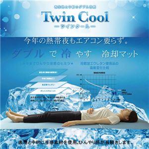 冷感 敷きパッド/寝具 【無地 約100cm×205cm】 シングル 洗える 低反発 接触冷感 『ツインクール 敷きパッド』 〔寝室〕