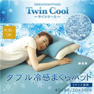 冷感 置き枕/寝具 【プリント 約20cm×30cm】 洗える 低反発 接触冷感 『ツインクール 置き枕』 〔寝室〕