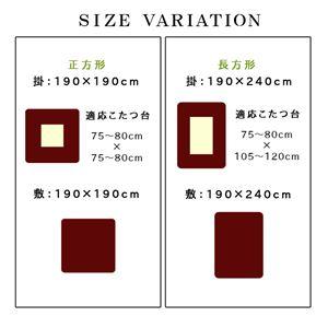 チェック柄 こたつ布団 正方形 掛け敷きセット 『チェリン』 ネイビー 約190×190cm