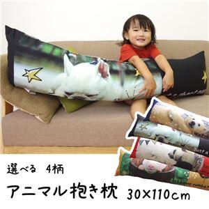 柔らかい 抱き枕/ピロー 【白熊柄】 約30cm×110cm 日本製 洗える 『デジタルプリント抱き枕』 〔寝室 リビング〕