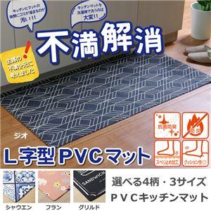 キッチンマット PVC使用 抗菌防臭 『シャウエン』 約60×180cm 裏:すべりにくい加工