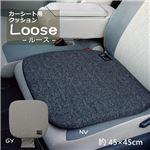 シートクッション/カー用品 【バテイ型 グレー】 約45×45cm 正方形 防滑仕様 『ルース』 〔自動車 車内〕