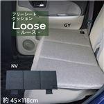 シートクッション/カー用品 【フリーシート型 グレー】 約45×118cm 長方形 防滑仕様 『ルース』 〔自動車 車内〕