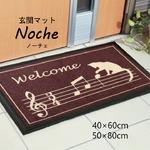 玄関マット 洗える 『ノーチェ』 約50×80cm