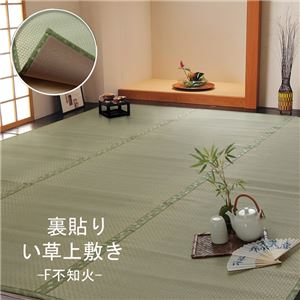 フリーカット い草 上敷き カーペット 『F不知火』 団地間3畳(約170×255cm)(裏:ウレタン張り)