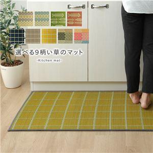 キッチンマット 240cm 滑りにくい加工 国産い草 シンプル 『プチブロック』 グレー 約60×240cm
